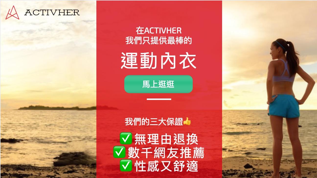 Activher的運動內衣